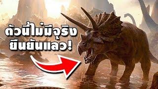 10 เรื่องเข้าใจผิดเกี่ยวกับไดโนเสาร์ที่ผู้คนยังเชื่ออยู่