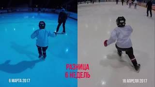 [До и после] Как юному хоккеисту добавить в катании за 6 недель 2017го