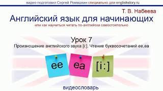 Английский язык для начинающих. Обучение чтению. Урок 7. Произношение английского звука [i:].