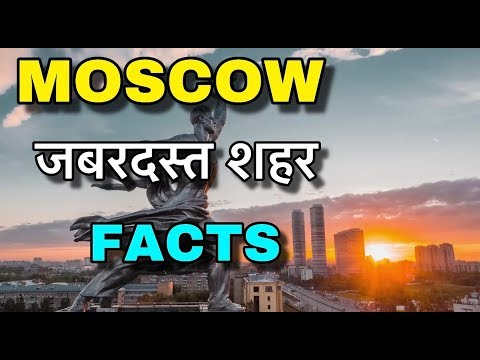 MOSCOW FACTS IN HINDI || खूबसूरत लड़कियों का शहर || MOSOCW HISTORY IN HINDI || MOSCOW IN HINDI
