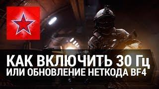Як включити високий тикрейт в Battlefield 4
