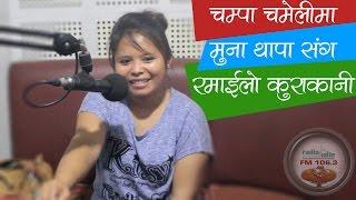 Muna Thapa Sanga Ramailo Kurakani | Champa Chameli