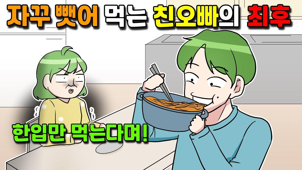 (사이다툰) 함부로 내 간식만 쳐먹는 친오빠의 최후│썰툰│사이다 영상툰