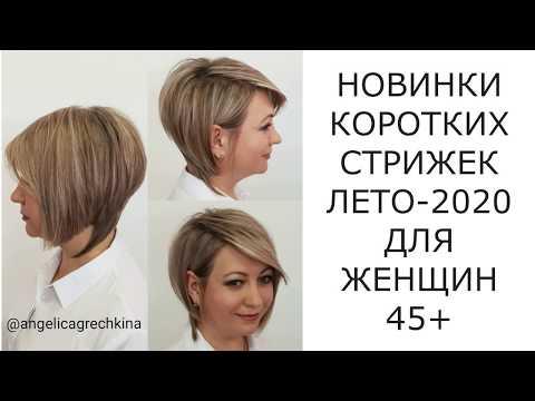 НОВИНКИ КОРОТКИХ СТРИЖЕК ЛЕТО-2020 ДЛЯ ЖЕНЩИН 45+/NEW SHORT HAIRCUTS SUMMER 2020 FOR WOMEN 45+