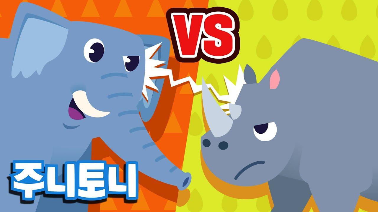 코끼리 vs 코뿔소 누가 더 많이 먹을까? | 초식 동물 최강자들의 대결! | 어린이 자연관찰 | 동물동요 | 주니토니 by 키즈캐슬