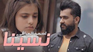 احمد العراقي - نسينا / فيديو كليب ( حصريا )  2020