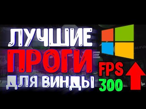 Лучшие Бесплатные Программы Для Windows, Которыми Я Пользуюсь   Украшаем и Оптимизируем Windows