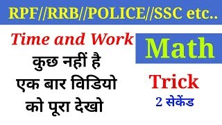 Math online class for RPF, group d, ALP, rajasthan police, haryana police etc