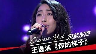 ?????????-?????????4?Chinese Idol