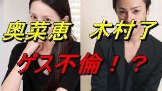 チャンネル登録お願いします!→http://qq3q.biz/sJ5G 女優の奥菜恵が、...