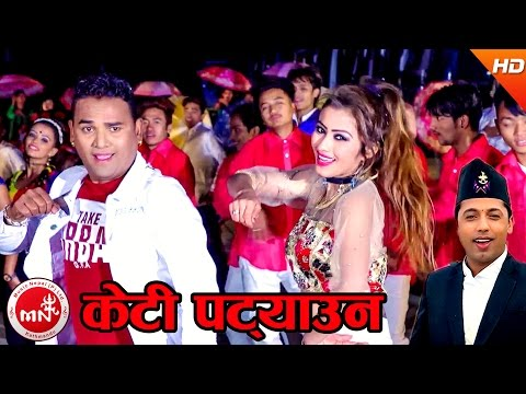 New Nepali Lok Dohori   Keti Patyaune   Khuman Adhikari & Ritika Kunwar Ft. Shankar BC & Anjali