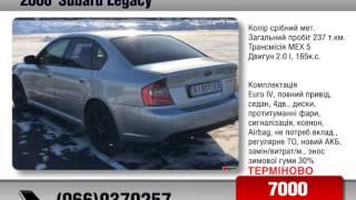 Subaru Legacy 2006 AvtoBazarTV №879