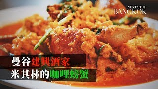 [曼谷#28]建興酒家, 米其林也肯定的咖哩螃蟹,還有在地風格的 ...