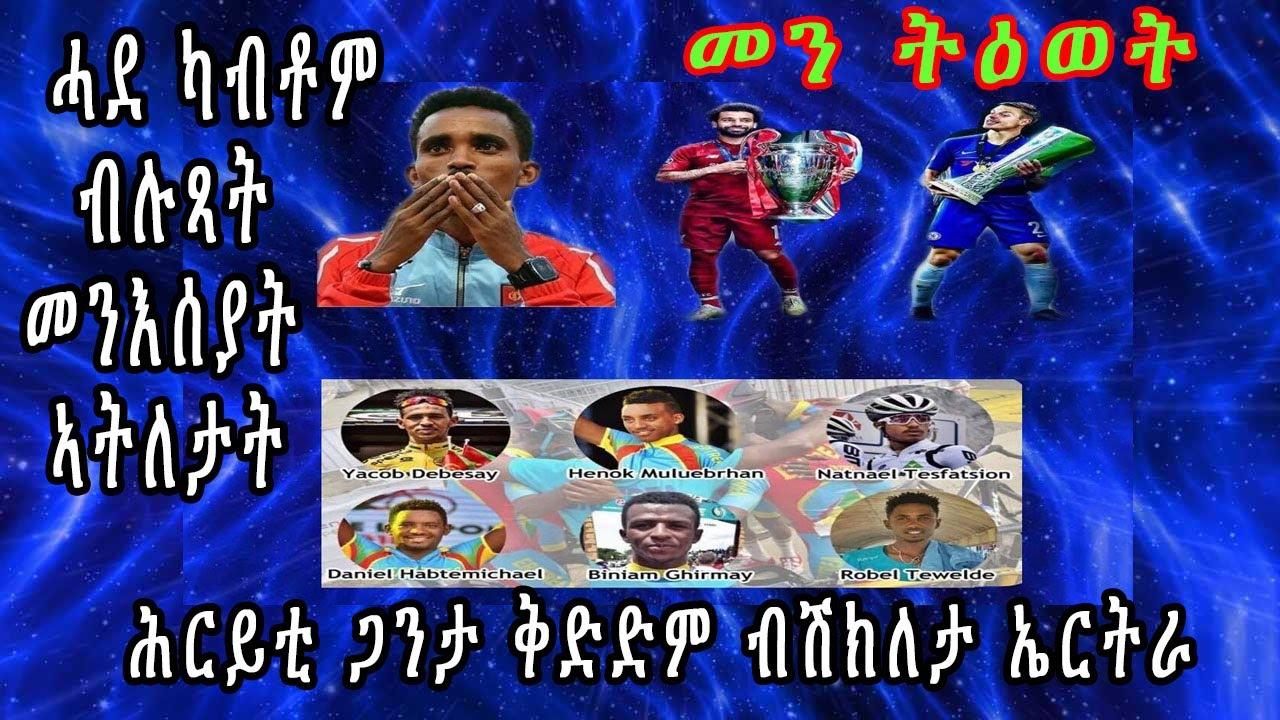 ዜናታት ስፖርት 13 ነሓሰ 2019 || 13 August 2019  Eritrean sport news