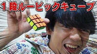 【検証】1列のルービックキューブ!? 東大生ならできるっしょ!
