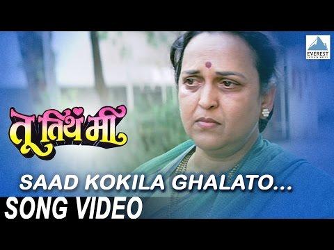 saad-kokil-ghalato---tu-tithe-mee-|-superhit-marathi-songs-|-jayshree-shivram