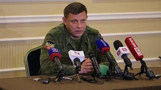 Жизнеспособен ли проект «Малороссия», заявленный главой ДНР Александром Захарченко?