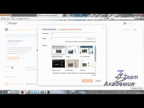 Регистрация на Блоггере. Урок №7 Академии 3Steam