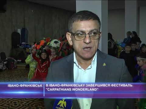 """В Івано-Франківську завершився фестиваль """"Carpathians Wonderland"""""""