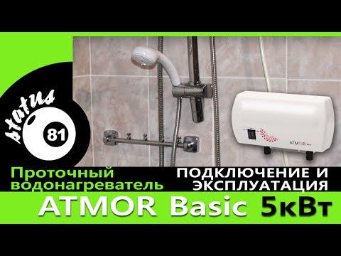 Как установить водонагреватель проточный своими руками видео