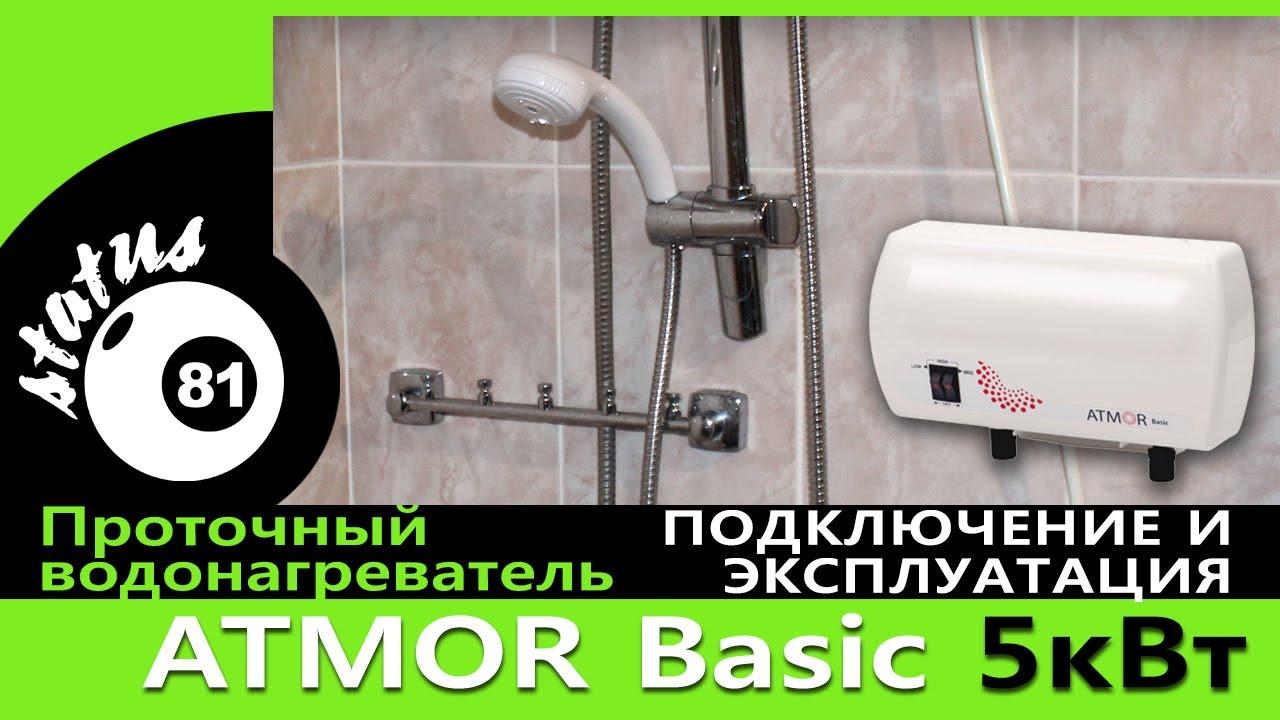 ATMOR Basic Подключение и эксплуатация / Проточный водонагреватель / Если отключили горячую воду