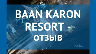 BAAN KARON RESORT 3* Таиланд Пхукет отзывы – отель БААН КАРОН РЕЗОРТ 3* Пхукет отзывы видео
