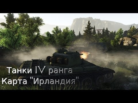 War Thunder танки Iv ранга карта ирландия Youtube