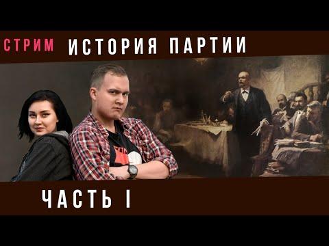 Краткий курс истории ВКП(б) Часть 1. Создание РСДРП