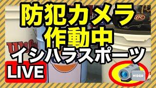 【LIVE CAMERA】 イシハラスポーツ ライブ映像 thumbnail