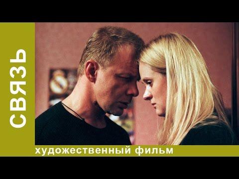 Связь. Фильм Алексея Учителя. Мелодрама. - Ruslar.Biz