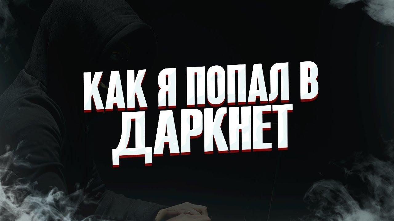 Darknet сайты видео скачать бесплатно и без регистрации tor browser гидра