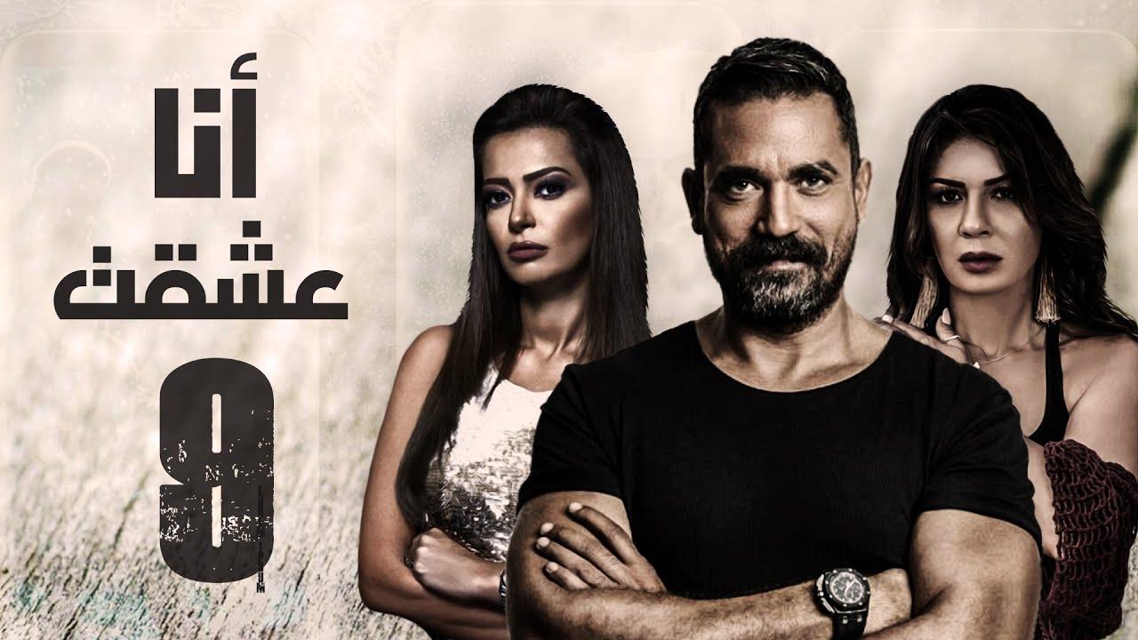 Episode 09 - Ana 3asheqt Series | الحلقة التاسعة - مسلسل انا عشقت