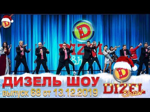 Дизель шоу 2019 - новый выпуск 68 от 13.12.2019 | Дизель Cтудио