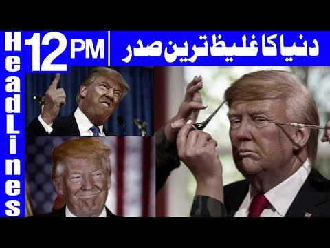 Most Worst President of the World is Trump, List Issued - Headlines 12PM-20 February 2018|Dunya News