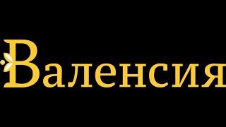 """Съемки программы Шестое чувство  Левши с Алексеем Мартыновым в студии живописи """"Валенсия"""""""