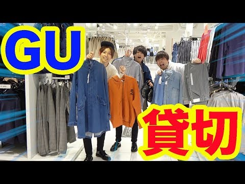 �買�物】GUを貸切��7万円分��を買�����