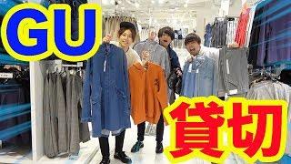【買い物】GUを貸切って7万円分の服を買ってみた!