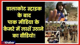 Balakot Strike Video; बालाकोट स्ट्राइक के बाद पाक मीडिया कैमरे में लाशें उठाने का वीडियो; Fact Check