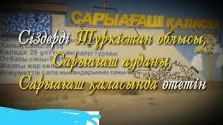 Кокпар  2019 Сарыагаш