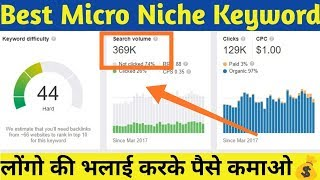 Create Micro Niche website and Earn $200/Month with this micro niche keywords