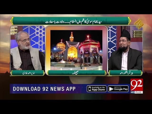 Imam Musa Kazim (AS) ny Bakri ko kan sy pakar kar kya kaha?   17 Oct 2018   92NewsHD