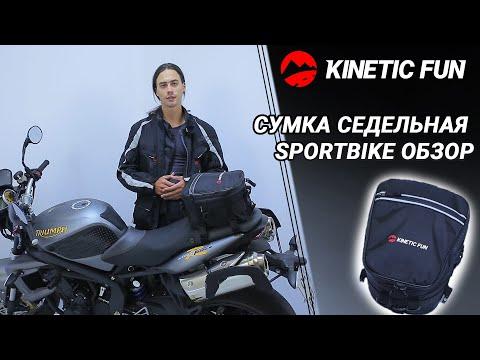 Сумка седельная Sportbike обзор