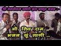 सादुल भजन :- लिव राम भजन सूं लागी by सुप्रसिद्ध भजनी श्री मनजीराम ढगारी ---