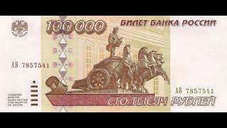Банкнота 100000 рублей 1995 года. Цена. Стоимость.