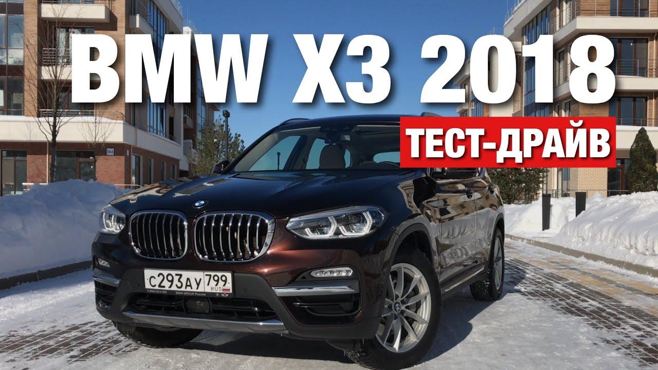 BMW X3 2018 Тест-Драйв