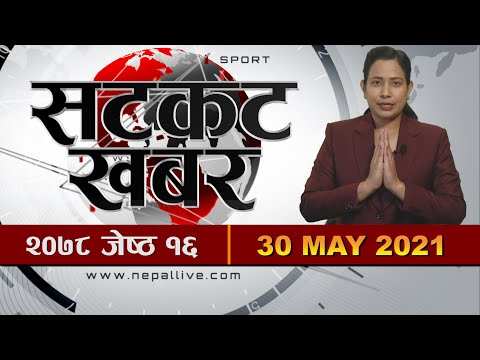 Short-Cut Khabar :Nepal live 30 May 2021 // सटकट खबर: नेपाल लाइभ २०७८ जेष्ठ १६