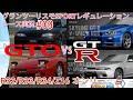 グランツーリスモSPORT実況#09 スカイラインGT-R/GTO限定 SS/Mタイヤ限定 燃料消費10倍!誰でも参加OK!
