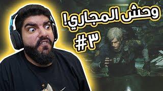 ريزدنت ايفل 2 ( مترجم عربي ) : دخلت المجاري !! - #3 - Resident Evil 2 Remake