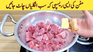 Mutton Recipe For Eid Special With Ginger | مٹن بنانے کا سب سے بہترین طریقہ | Better than Kabab