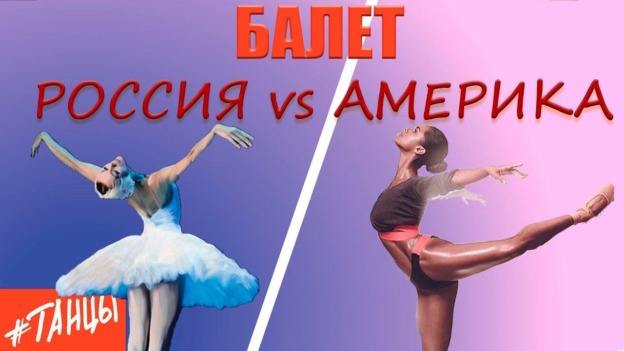 Балет. Россия против Америки. Отличия российской и американской балетной школы
